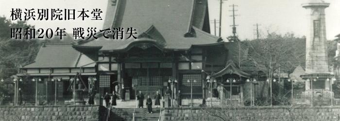 横浜別院旧本堂 昭和20年 戦災で消失