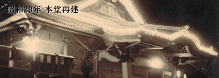 昭和29年 本堂再建