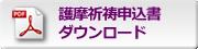 護摩祈祷申込書ダウンロード
